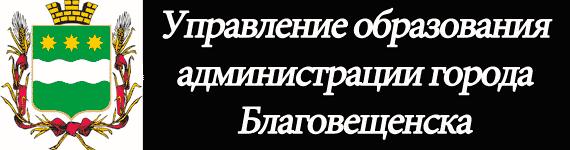 Управление образования администрации города Благовещенска